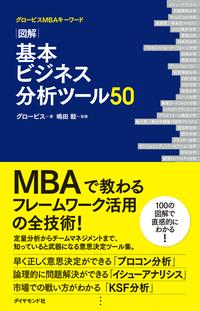 図解 基本ビジネス分析ツール50-電子書籍