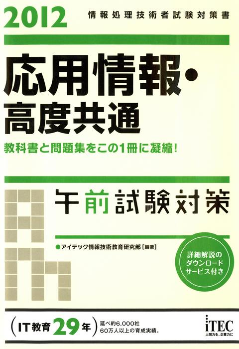 2012 応用情報・高度共通午前試験対策拡大写真