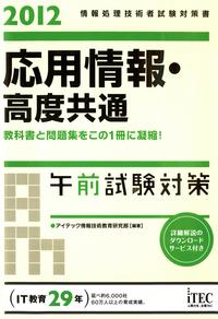 2012 応用情報・高度共通午前試験対策-電子書籍
