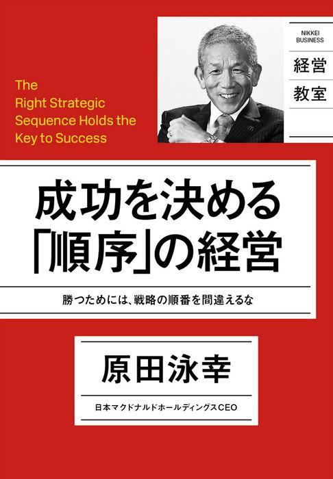 成功を決める「順序」の経営拡大写真