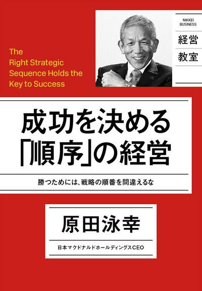 成功を決める「順序」の経営-電子書籍