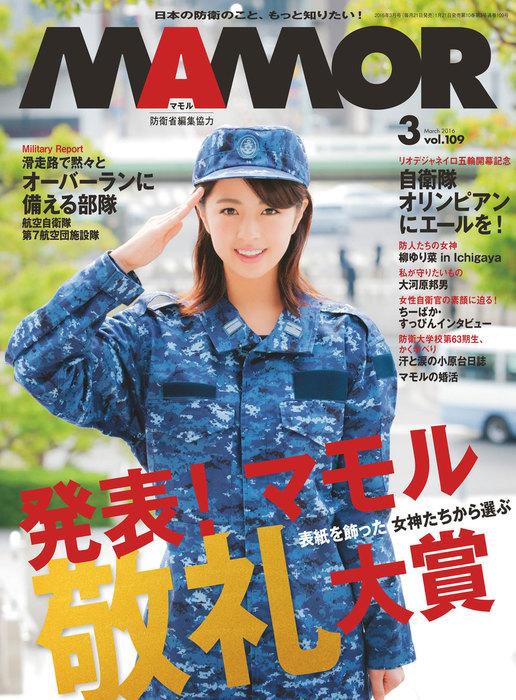 MAMOR 2016年3月号拡大写真