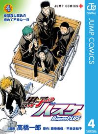 黒子のバスケ Replace PLUS 4-電子書籍