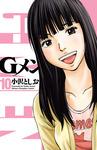 Gメン 10-電子書籍