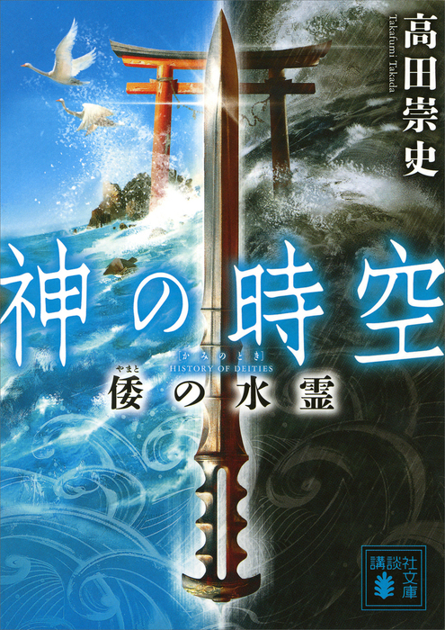 神の時空 倭の水霊-電子書籍-拡大画像