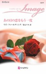 あの日の恋をもう一度-電子書籍