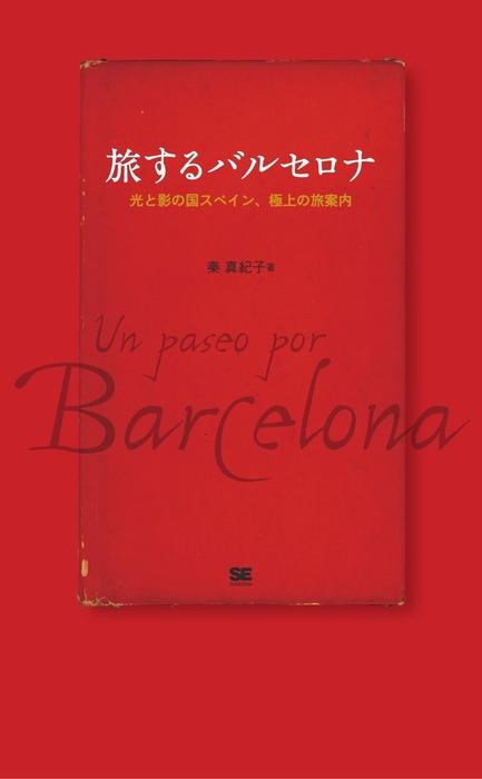 旅するバルセロナ 光と影の国スペイン、極上の旅案内拡大写真