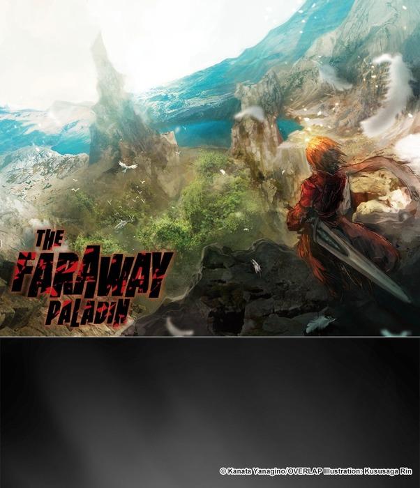 The Faraway Paladin Volume 1: The Boy in the City of the Dead: Bookshelf Skin拡大写真