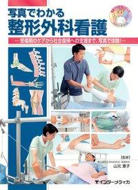 写真でわかる整形外科看護 : 受傷期のケアから社会復帰への支援まで、写真で体験!-電子書籍