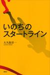 いのちのスタートライン-電子書籍