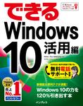 できるWindows 10 活用編-電子書籍