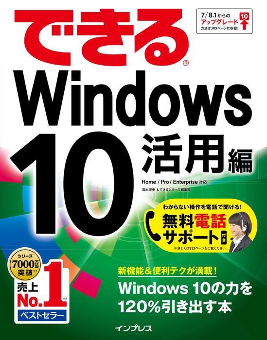 できるWindows 10 活用編拡大写真
