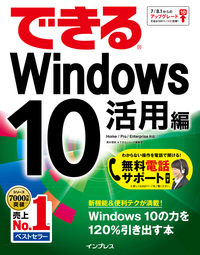 できるWindows 10 活用編