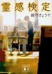 霊感検定-電子書籍