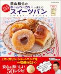 荻山和也のホームベーカリーで楽しむ みんな大好きスイーツパン-電子書籍