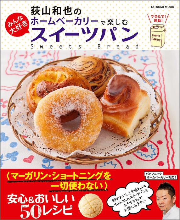 荻山和也のホームベーカリーで楽しむ みんな大好きスイーツパン拡大写真