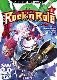 ソード・ワールド2.0リプレイ Rock 'n Role 1 レンドリフト・ミスフィッツ-電子書籍