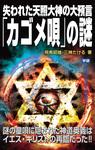 失われた天照大神の大預言「カゴメ唄」の謎-電子書籍