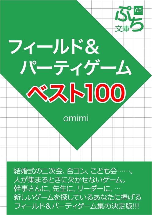 フィールド&パーティゲームベスト100拡大写真