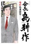 会長 島耕作(2)-電子書籍