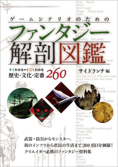 ゲームシナリオのためのファンタジー解剖図鑑-電子書籍-拡大画像