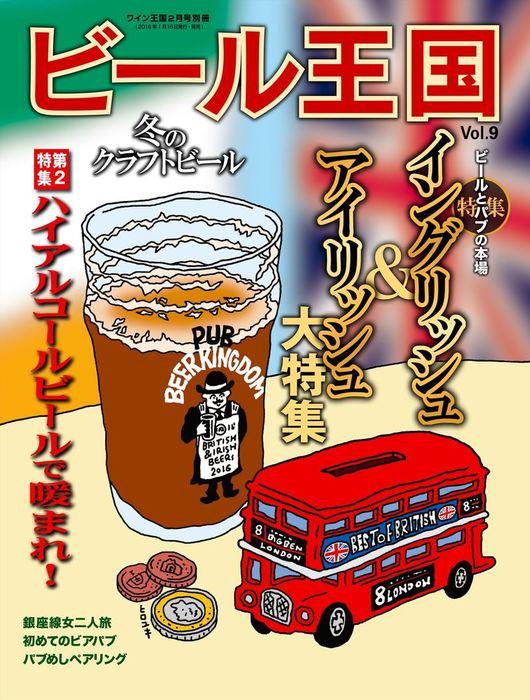 ビール王国 Vol.9 2016年 2月号拡大写真