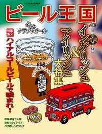 ビール王国 Vol.9 2016年 2月号
