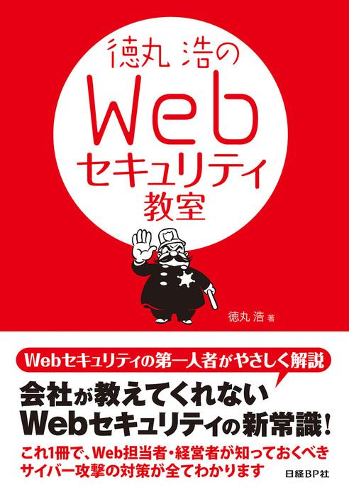 徳丸浩のWebセキュリティ教室(日経BP Next ICT選書)拡大写真