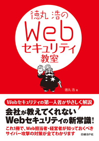 徳丸浩のWebセキュリティ教室(日経BP Next ICT選書)-電子書籍