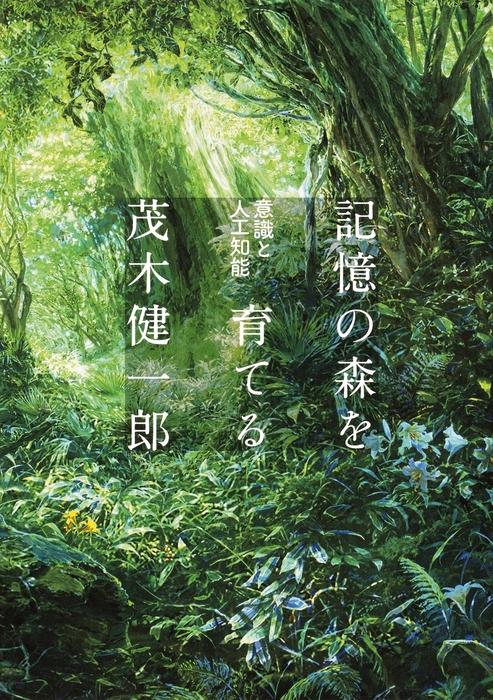 記憶の森を育てる 意識と人工知能拡大写真