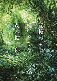 記憶の森を育てる 意識と人工知能-電子書籍