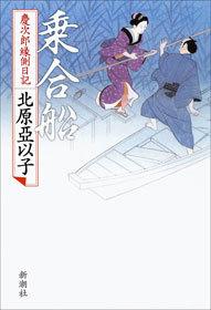 乗合船―慶次郎縁側日記―