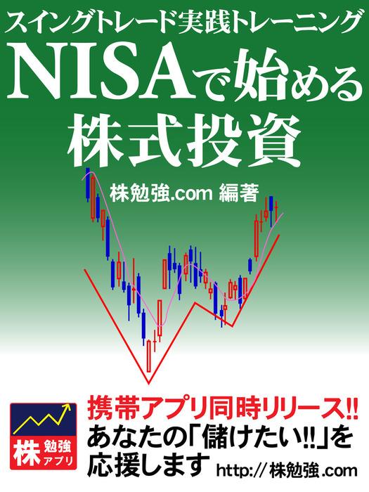 NISAで始める株式投資 スイングトレード実践トレーニング-電子書籍-拡大画像