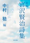 新編 宮沢賢治詩集-電子書籍