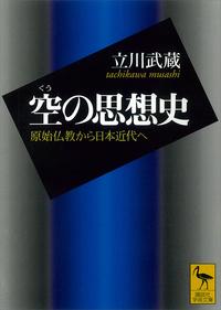 空の思想史 原始仏教から日本近代へ-電子書籍