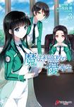 魔法科高校の優等生(3)-電子書籍