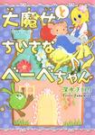 大魔女とちいさなべーべちゃん-電子書籍