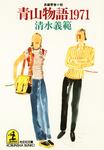 青山物語1971-電子書籍