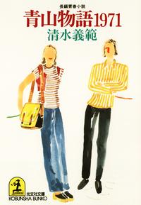 青山物語1971