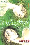 ハネムーン サラダ 1巻-電子書籍