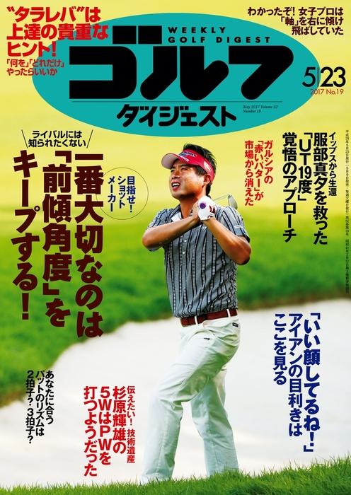 週刊ゴルフダイジェスト 2017/5/23号-電子書籍-拡大画像