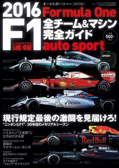 AUTOSPORT特別編集 F1全チーム&マシン完全ガイド 2016-電子書籍