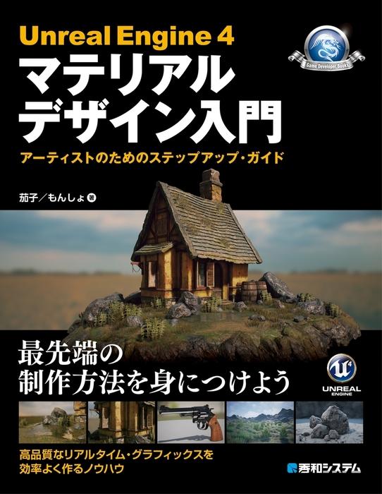 Unreal Engine 4マテリアルデザイン入門-電子書籍-拡大画像