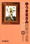 ゆうきまさみ初期作品集 early days(1)-電子書籍