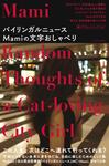 バイリンガルニュースMamiの文字おしゃべり-電子書籍