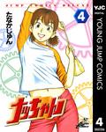 ナッちゃん 4-電子書籍