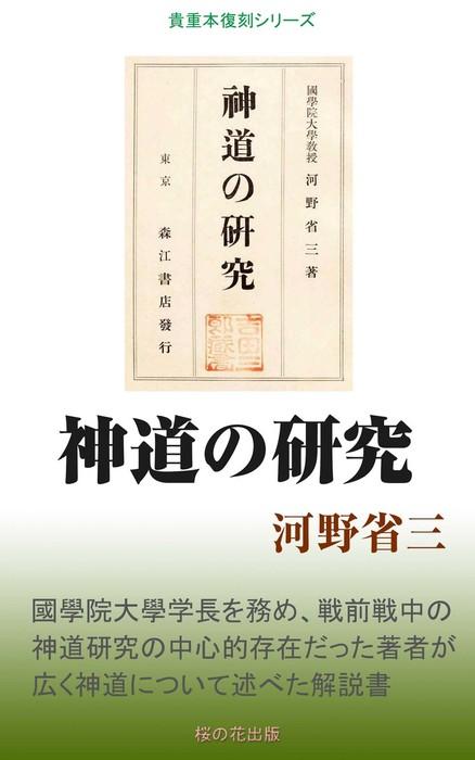神道の研究-電子書籍-拡大画像