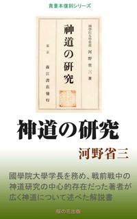 神道の研究