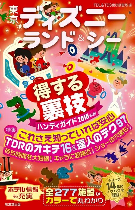 東京ディズニーランド&シー得する裏技ハンディガイド2016年版拡大写真