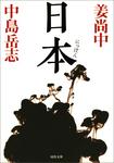 日本-電子書籍
